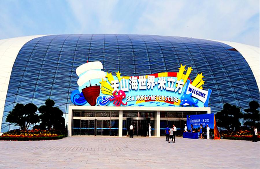 北京二度风景区图片